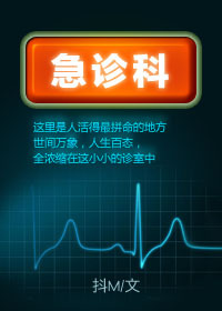 急诊科(GL)