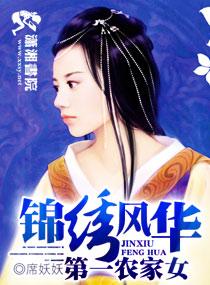 锦绣风华之第一农家女